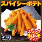 スパイシーポテトフライ(冷凍・1P/1kg×2P) 白木屋、魚民、笑笑(フライドポテト)(フレンチポテト)