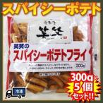 スパイシーポテトフライ(冷凍・1P/300g×5P) 白木屋、魚民、笑笑(フライドポテト)(フレンチポテト)