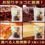 チョコスイーツ3個入りセットを2種類選べる!「えらべる人気焼菓子3個入りセット×2袋」5セット以上同時購入で送料無料!ホワイトデー