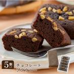 送料無料 チョコレートブラウニー5個入り ギフトセット お中元・お歳暮ギフト バレンタインデー ホワイトデー