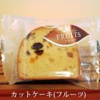 カットケーキ(フルーツ) 1個 パウンドケーキ 小分け 個包装
