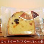 カットケーキ(フルーツ) 4個セット パウンドケーキ 小分け 個包装