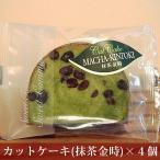 カットケーキ(抹茶金時) 4個セット パウンドケーキ 小分け 個包装