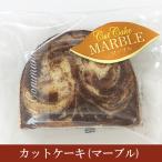カットケーキ(マーブル) 1個 パウンドケーキ 小分け 個包装