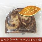 カットケーキ(マーブル) 4個セット パウンドケーキ 小分け 個包装