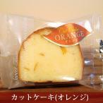 カットケーキ(オレンジ) 1個 パウンドケーキ 小分け 個包装