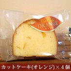 カットケーキ(オレンジ) 4個セット パウンドケーキ 小分け 個包装