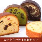 カットケーキ4種類セット パウンドケーキ 小分け 個包装
