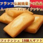 「フィナンシェ」18個入りギフトセット フランス伝統焼菓子の逸品  ホワイトデ ー