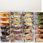 送料無料 焼き菓子ギフトセット 洋菓子24個入り (タルト・ブラウニー・カットケーキ) お中元・お歳暮ギフトにも