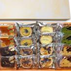 送料無料 洋菓子ギフトセット(16個入り) (タルト・ブラウニー・カットケーキ・パイ) お中元・お歳暮ギフトにも