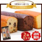 熟成ケーキ2本セット(チーズ・フルーツ・チョコレートの3種の中からお好きなパウンドケーキ2種)送料無料 お歳暮ギフトにも