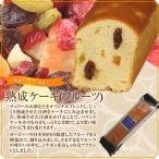 熟成ケーキ フルーツケーキ 1本 ヨーロッパや日本国内