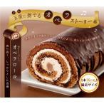 オペラロールケーキ 1本単品 チョコ好きにはたまらない五重奏のオペラロール お中元・お歳暮ギフトにも クリスマスケーキ