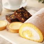洋菓子スイーツギフト「ロールケーキ チーズタルト チョコブラウニー セット」送料無料 お中元・お歳暮ギフトにも