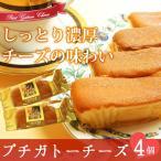 プチガトー(チーズ) 4個セット チーズケーキ ハロウィン