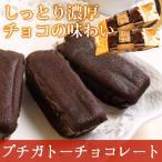 プチガトー(チョコレート) 1個 ガトーショコラ ハロウィン