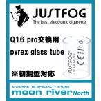Justfog Q16pro 交換用 パイレックス ガラス チューブ ジャストフォグ 電子タバコ VAPE ベイプ