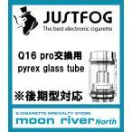 Justfog Q16pro 交換用 パイレックス ガラス チューブ 後期型 ジャストフォグ 電子タバコ VAPE ベイプ