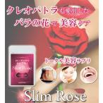 スリムローズ ダイエットサプリメント ローズが香るエチケットケアやトータル美容ローズサプリメント90粒