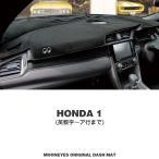 HONDA(ホンダ)用 オリジナル DASH MAT(ダッシュマット)