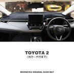 TOYOTA (トヨタ) 用 オリジナル DASH MAT (ダッシュマット)
