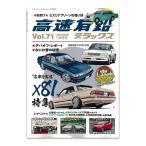 高速有鉛デラックス Vol. 71 2019年 10月号