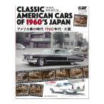 Classic American Cars of 1960's Japan クラシック アメリカン カーズ オブ 1960's ジャパン