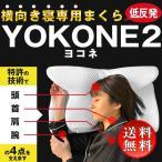 枕 肩こり 首こり 低反発 いびき防止 安眠枕 横向き枕 ストレートネック(白色)