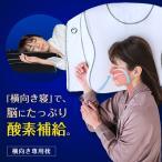 YOKONE3 ヨコネ 3 横向き寝 専用枕 睡眠時無呼吸症候群 無呼吸症候群 いびき 防止 ストレートネック 対策 マッサージ機能 付 白