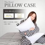 枕カバー 43x63cm 高級 ホテル仕様 ムーンムーン ポリエステル65% 綿35% トップレベル安全な繊維製品 快眠グッズ