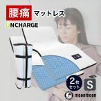 ONチャージ2個セット 薄型マットレス マットレストッパー 高反発 硬め 敷きパッド ベッドパッド 洗える  持ち運び マットレス 携帯マットレス