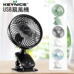 【KEYNICE公式ショップ】大口径ファン リズム風 USB扇風機 卓上 自動首振り 充電式 クリップ 静音 ミニ扇風機