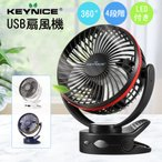 【KEYNICE公式ショップ】USB扇風機 卓上 充電式 usbファン クリップ 超強風 静音 LEDライト機能付き 風量4段階調節 360度角度調整 KN871