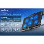 【KEYNICE公式ショップ】冷却ファン ノートパソコン 冷却パッド  USBポート2口  風量調節可  17インチ型まで対応 6ファン kn-k1738j