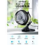【KEYNICE公式ショップ】USB卓上扇風機 ミニ扇風機 2段階調節 デスクファン USBfan-835