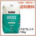 【送料無料】コストコ コーヒー スターバックス ロースト コーヒー豆 1130g 1.13kg ハウスブレンド スタバ 緑 珈琲