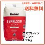 【送料無料】コストコ コーヒー スターバックス エスプレッソ ブレンド ローストコーヒー豆 1130g スタバ 赤 ダークロースト お得 1.13kg