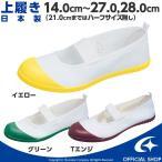 上履き 子供靴 ムーンスター アルファスクールカラー 21.5cm〜25.0cm 上靴