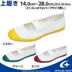 上履き 子供靴 ムーンスター スクールカラーM 21.5cm〜25.0cm 上靴