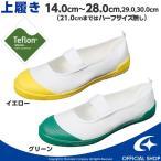 上履き 子供 ムーンスター Tefカラー 21.5cm〜25.0cm 撥水加工 上靴 入園・入学