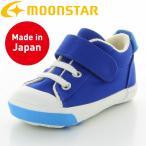 ベビーシューズ 【セール50%OFF】 子供靴 ムーンスター MS B82 ブルー moonstar