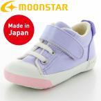 ベビーシューズ 【セール50%OFF】 子供靴 ムーンスター MS B82 ラベンダー moonstar