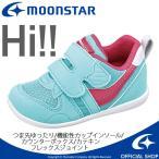 ムーンスター キャロット 子供靴 [セール]  ベビーシューズ  MS B77S ミント 2E moonstar
