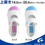上履き 子供 ムーンスター キャロット CR ST13 21.5cm〜25.0cm(ハーフサイズ有り) 上靴 入園・入学