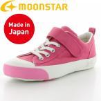 キッズスニーカー 【セール】 子供靴 ムーンスター MS C2154 ピンク