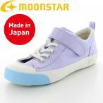 キッズスニーカー 【セール】 子供靴 ムーンスター MS C2154 ラベンダー