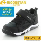 子供靴 【セール50%OFF】 キッズスニーカー ムーンスター キャロット CR C2189 ブラック ローカット moonstar