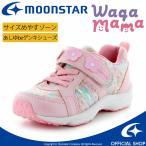 子供靴 キッズスニーカー 【2018年春新作】 ムーンスター キャロット CR C2199 ピンク 2E moonstar