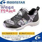 ムーンスター [セール] 子供靴 キッズスニーカー キャロット CR C2213 ブラック moonstar